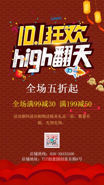 红色简约大气店铺十一国庆节促销活动宣传海报
