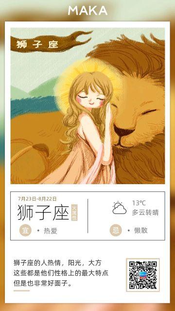 棕色文艺插画风格狮子座星座日签手机海报