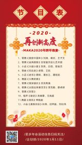 年会节目表演单简约风格企业活动宣传海报