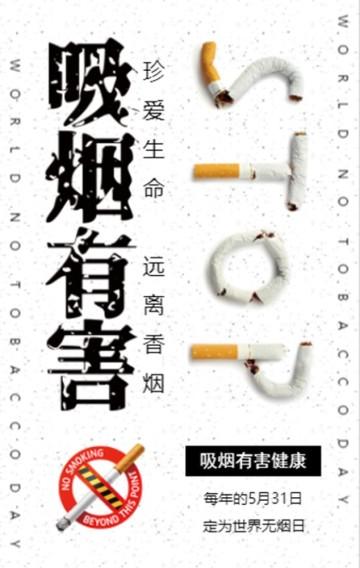 白色世界无烟日节日社区活动宣传公益H5
