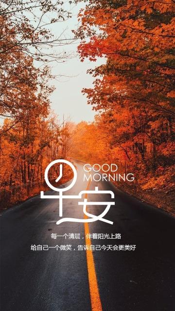 文艺清新早安问候早安励志