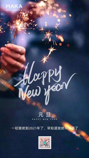蓝色高端大气心情2021元旦祝福宣传海报