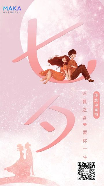 粉色唯美七夕节祝福告白心情日签海报