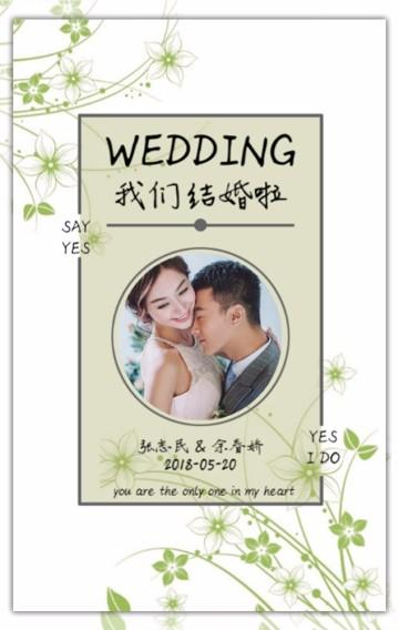 绿色小清新简约森系婚礼结婚邀请函H5