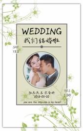 绿色小清新简约森系婚礼结婚邀请函请柬喜帖