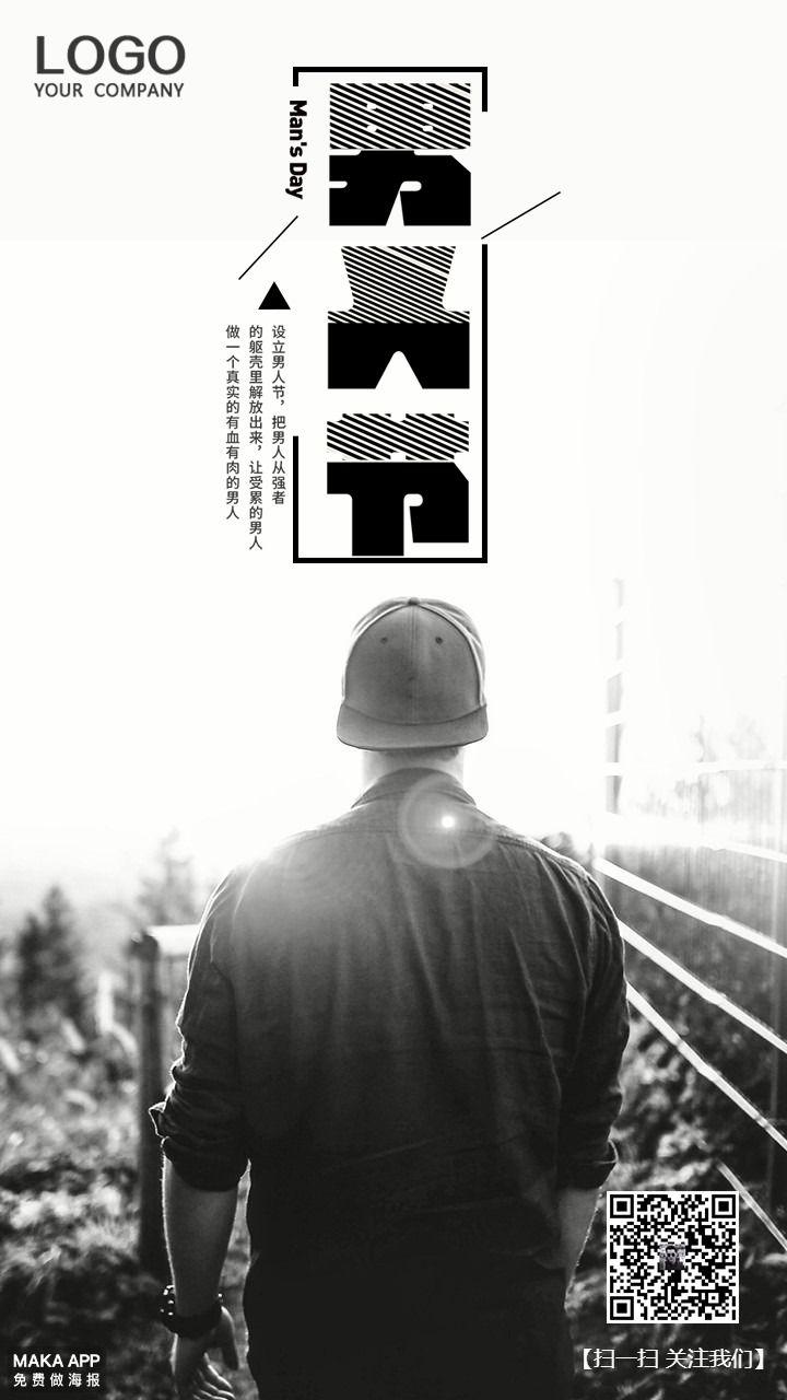 极简黑白灰风格男人节宣传海报