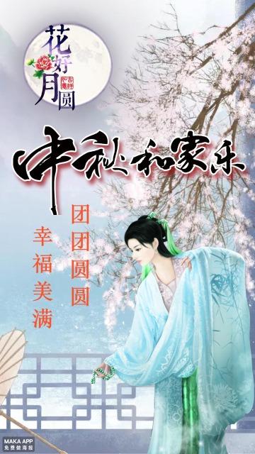 中秋节 中秋节海报  八月十五  八月十五海报