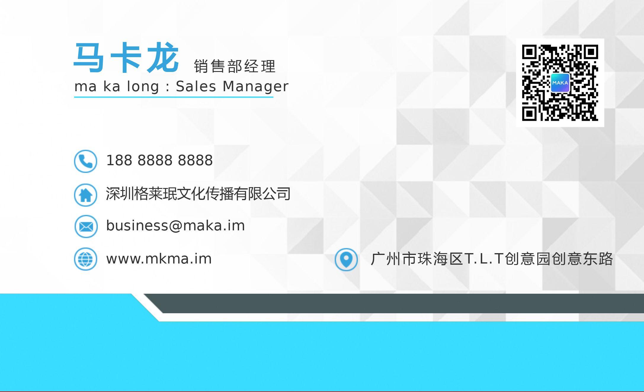 蓝色商务科技风公司企业销售总经理名片模板