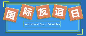 手绘风国际友谊日公众号首图