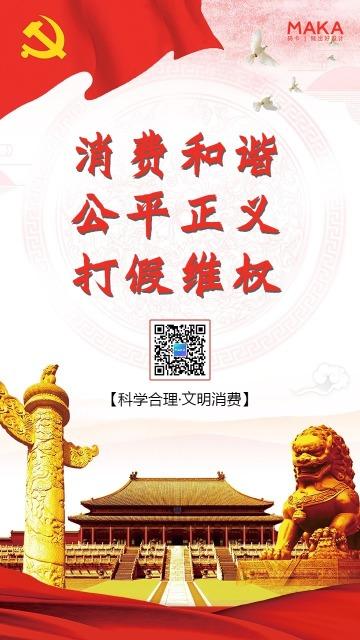 红色大气消费者权益保护手机海报