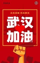 红色抗击疫情武汉加油承诺接力宣传H5