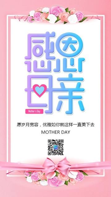 小清新母亲节节日手机版通用贺卡祝福海报