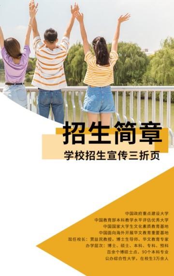 扁平简约大学招生宣传推广H5模板