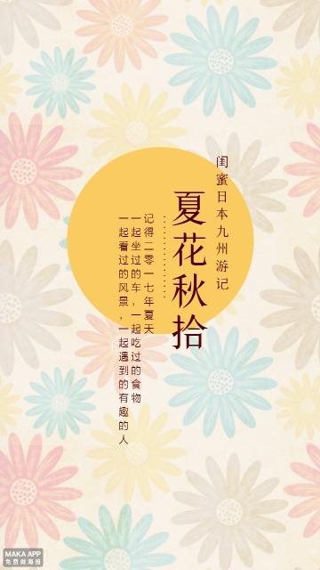 橙色文艺旅行游记手机海报