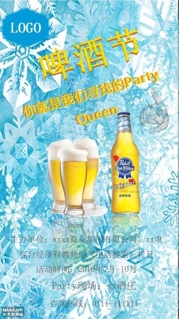蓝色风格的啤酒节宣传海报