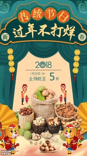 2018年货节年终促销坚果/干果/零食/炒货/开心果/零食高端模板
