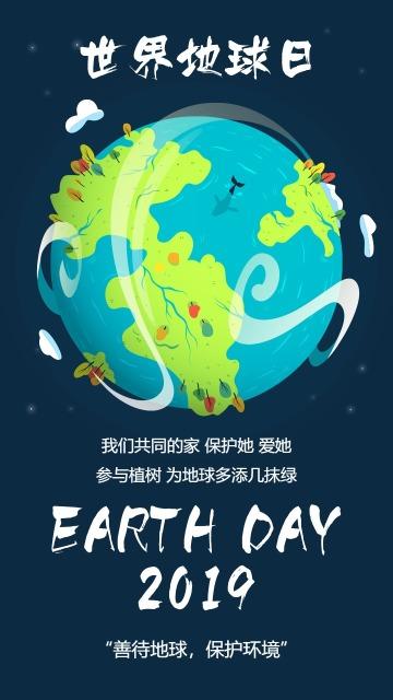 深蓝色卡通大气世界地球日宣传海报