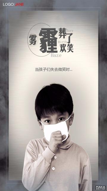 拒绝雾霾 保护环境 公司企业政府宣传海报公益
