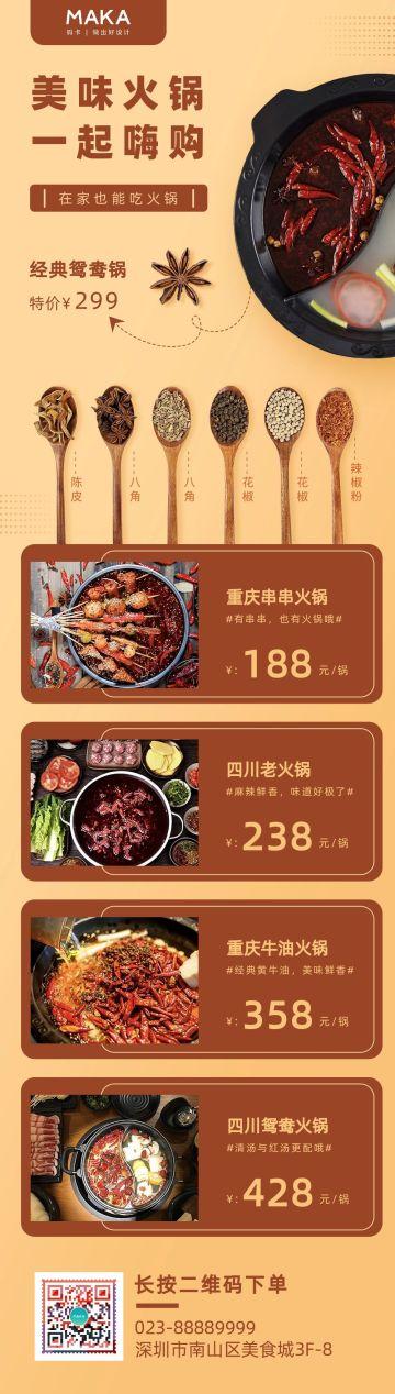 棕色系简约火锅宣传文章长图
