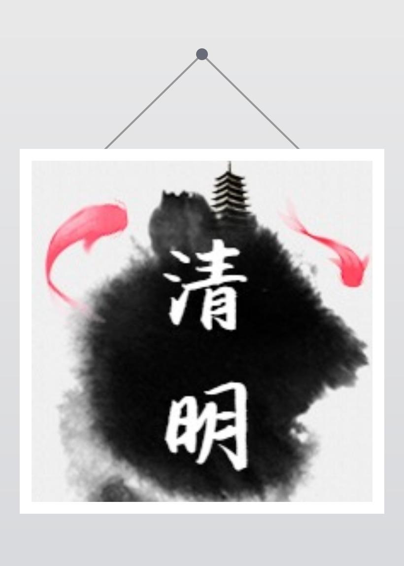 水墨风清明节宣传公从号封面次图