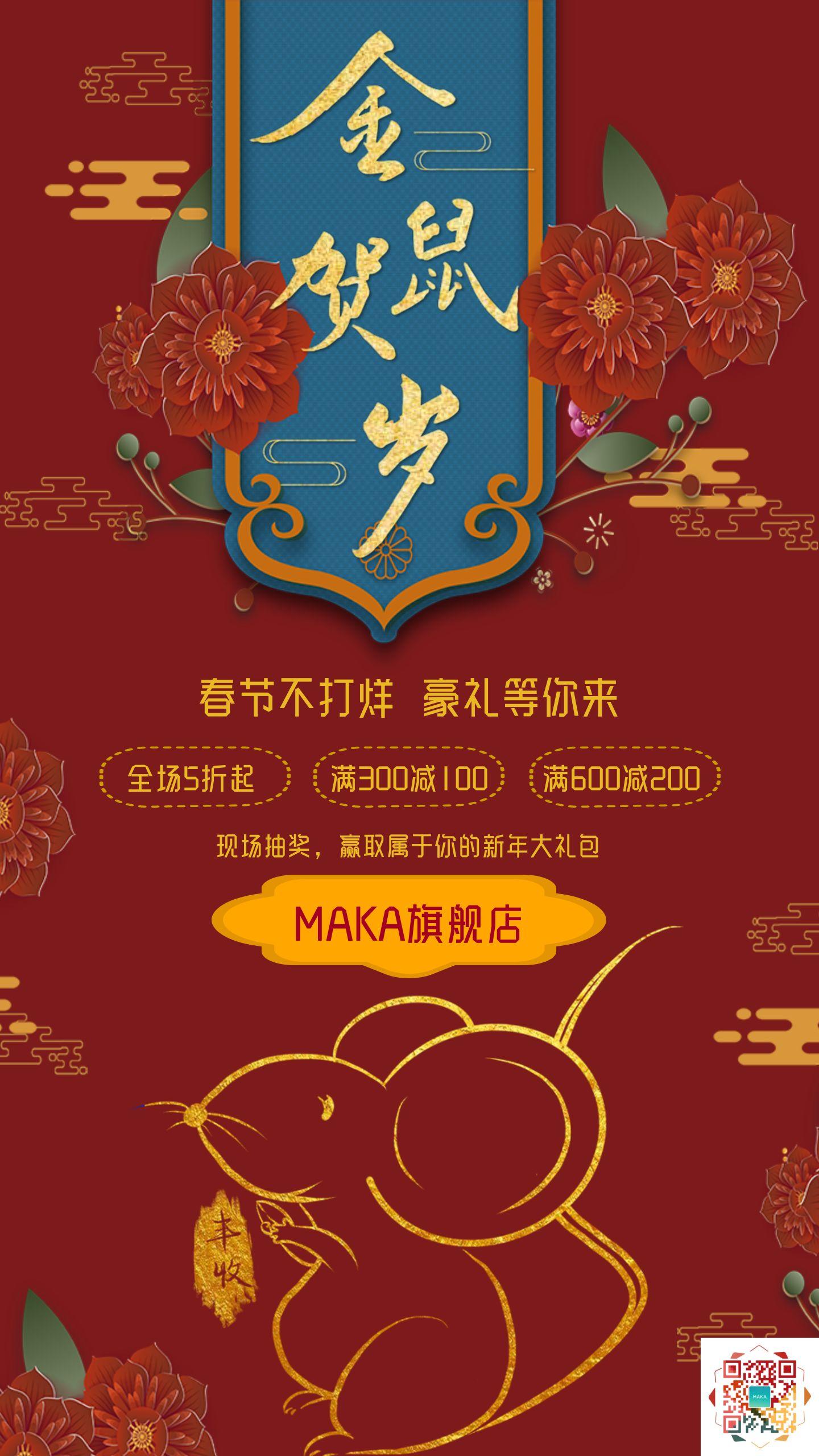 中国风烫金红色新年春节年货产品促销宣传海报