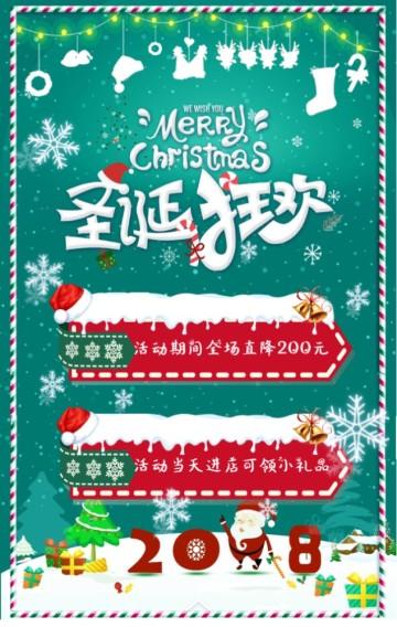 圣诞节商家促销活动通用