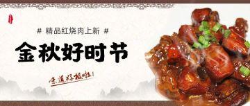 金秋好时节贴秋膘新菜宣传公众号首图