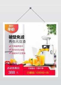 数码家电厨房电器新产品电商天猫主图