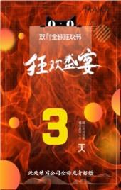 热血燃情系列双11促销/天猫购物狂欢节/京东购物狂欢节/主题促销/购物节/新品促销/引爆购物热情