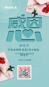 唯美简约感恩节节日宣传海报