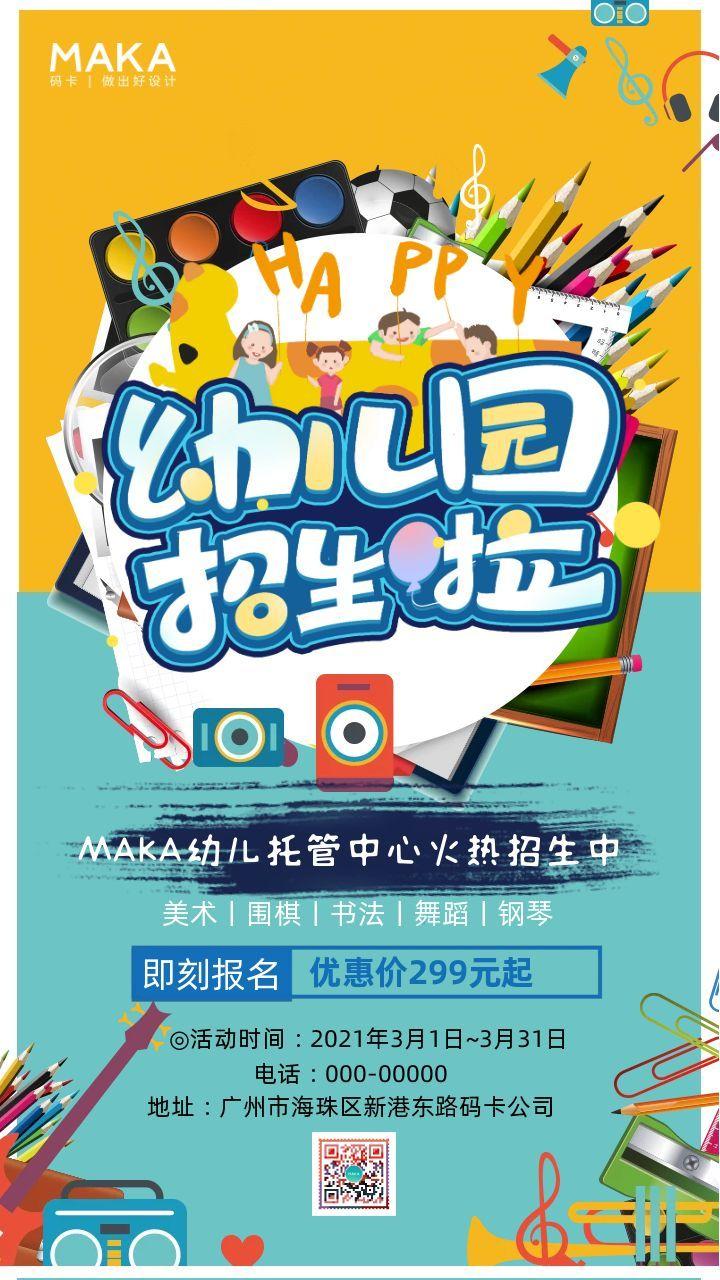 黄色创意春季招生系列幼儿托管教育行业招生促销宣传海报