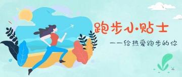 跑步运动马拉松比赛活动通知话题互动宣传推广蓝色简约卡通微信公众号封面大图通用