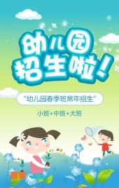 幼儿园招生 幼儿园宣传 招生 幼儿园托管班 早教招生 托班