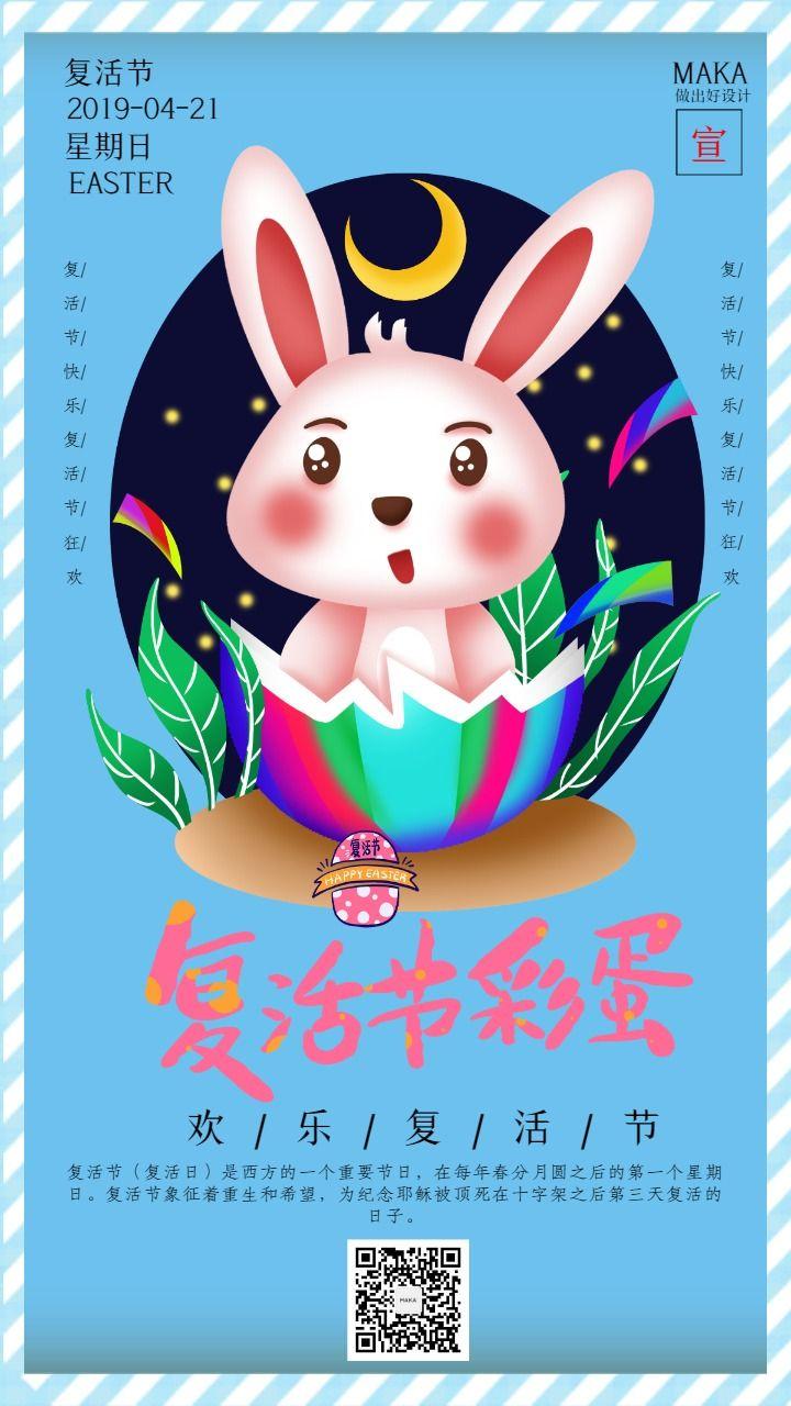 ;蓝色简约手绘复活节活动宣传手机海报