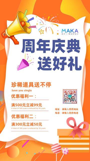 简洁大气橙色风店铺商超行业周年促销宣传推广海报