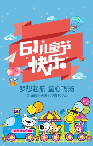 61 儿童节 活动促销 儿童玩具促销 新品促销 儿童童装打折 新品推广 儿童节礼物