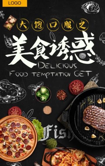 黑色时尚餐饮行业美食西餐商品推广翻页H5