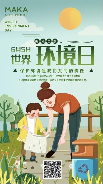 世界环境日绿色文化倡导爱护环境人人有责企业个人公益推广海报设计