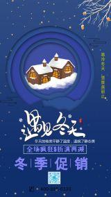 蓝色简约大气冬天促销活动遇见冬天海报