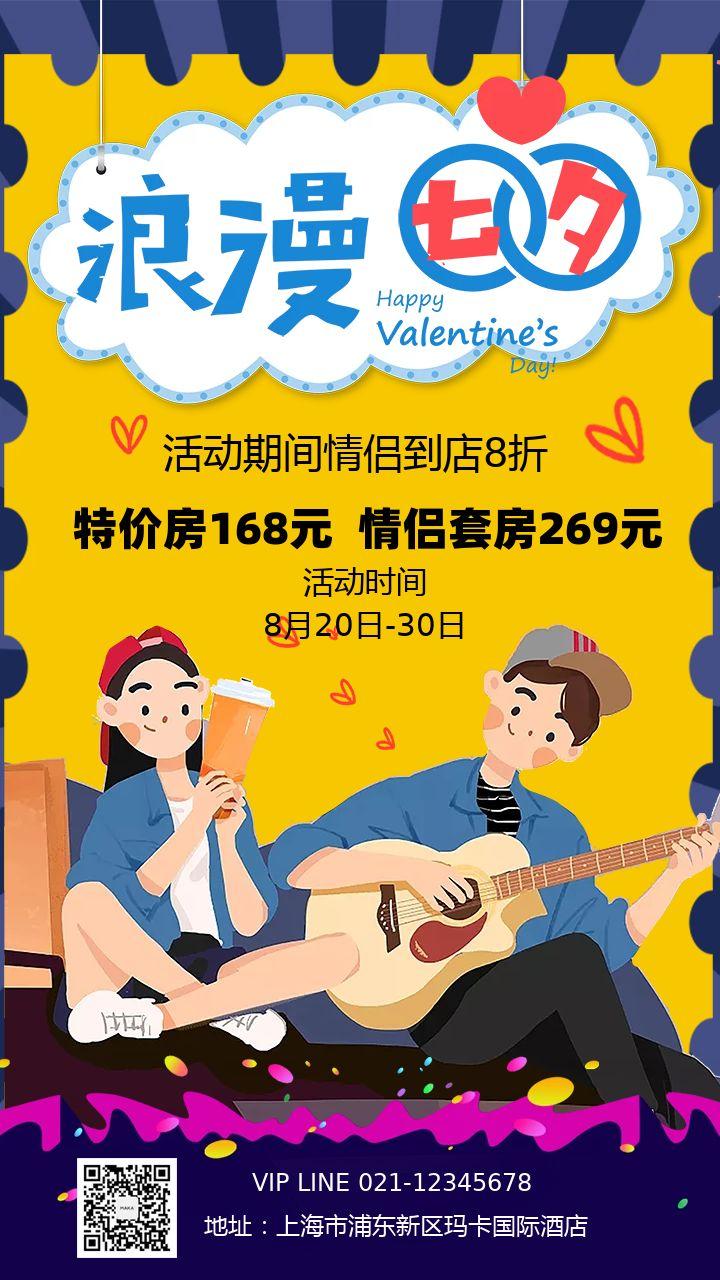黄色卡通七夕情人节酒店促销宣传推广手机海报