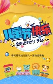 六一活动邀请函/儿童节活动邀请