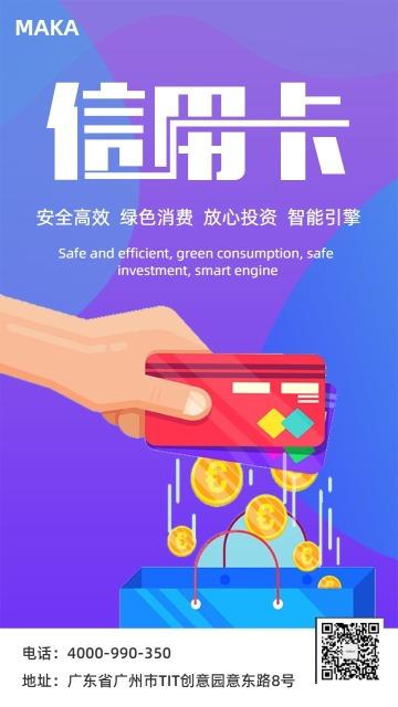 信用卡金融服务宣传手机海报模版