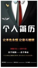 黑色商务简约退伍转业军人简历封面设计海报