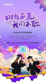 紫色卡通毕业晚会邀请函海报