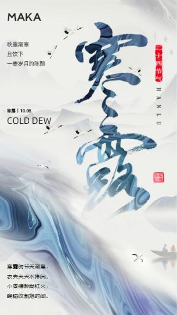 中国风寒露节气宣传科普视频