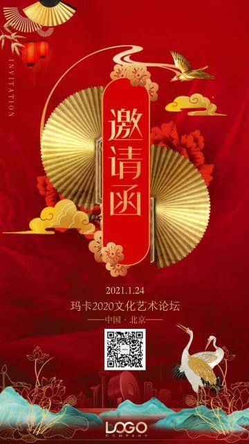 高端中国风新古风国潮金贵文化艺术论坛会议邀请宣传海报
