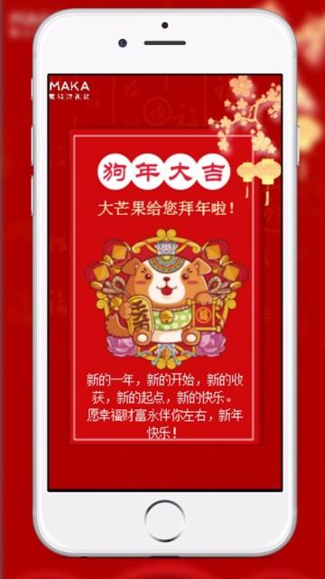 红色喜庆简约中国风新年祝福个人/企业新年贺卡