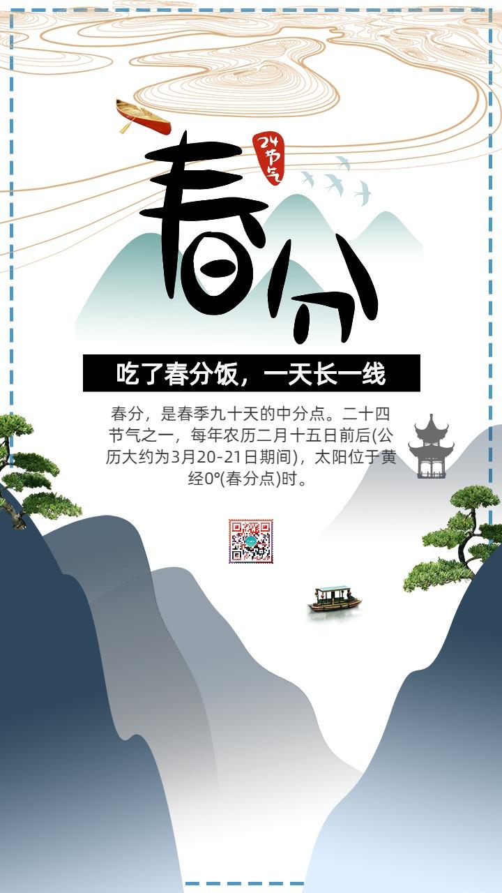 白色清新文艺中国传统二十四节气之春分知识普及宣传海报