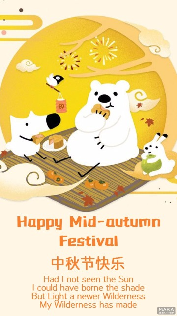 小动物中秋节海报