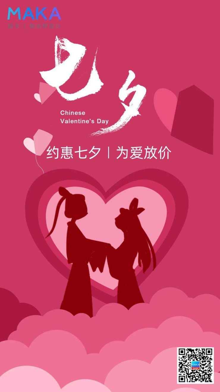 七夕节剪纸风促销宣传海报